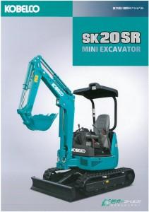 SK20SR-5V表紙