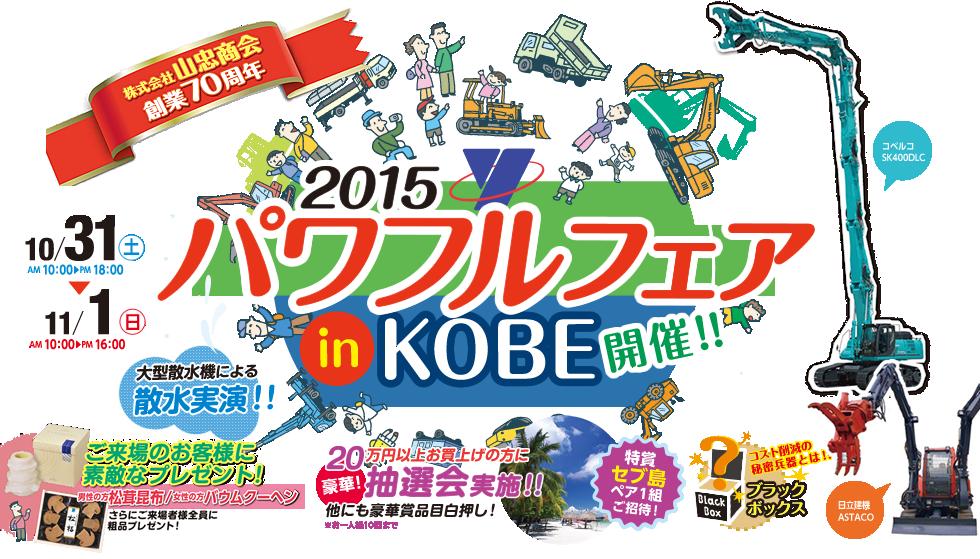 パワフルフェア in KOBE 2015 | 山忠商会