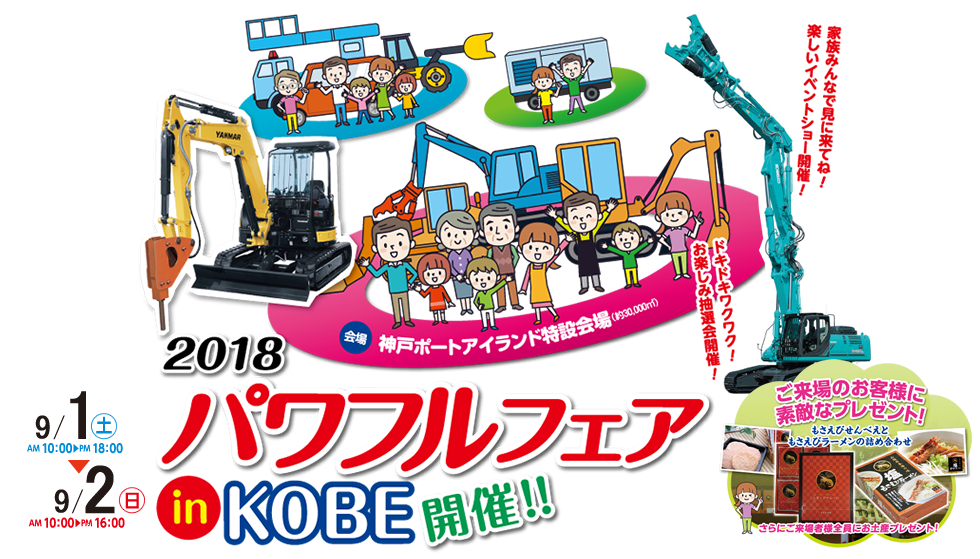 パワフルフェア in KOBE 2018 | 山忠商会