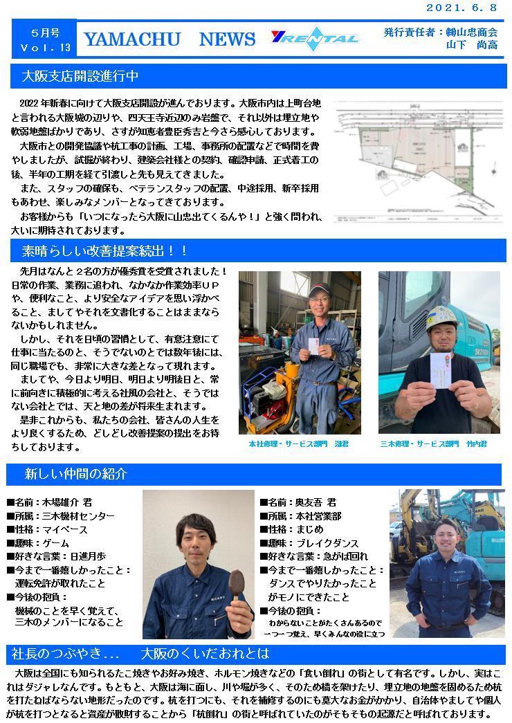 社内報 YAMACHU NEWS Vol.13